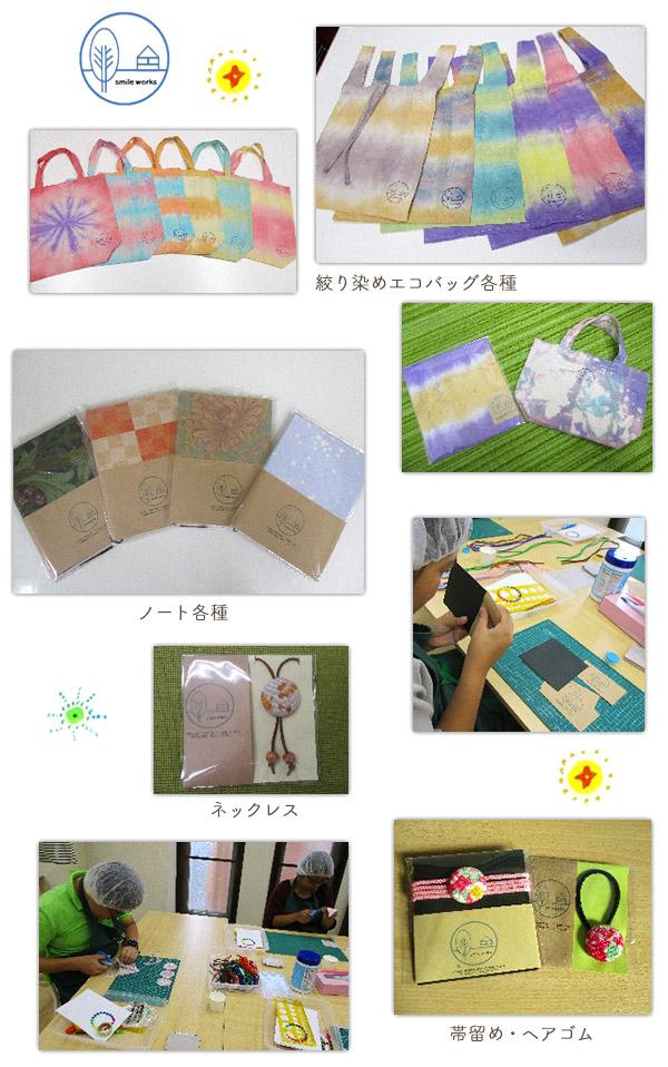 絞り染めバッグ・クルミボタン・ノートなど雑貨の制作作業