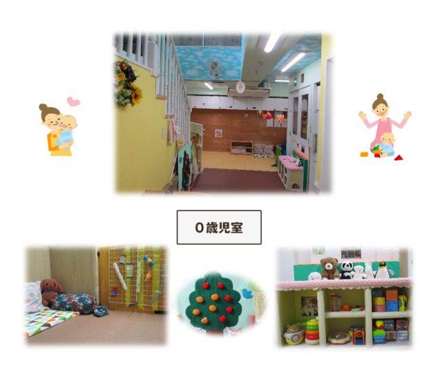 すまいる・ベリー保育園 0歳児室