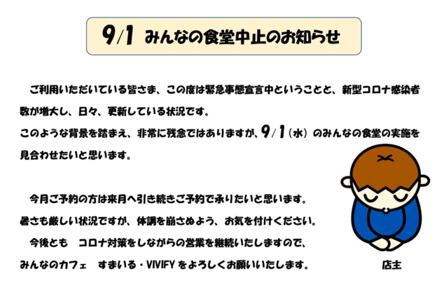 9/1(水)のみんなの食堂中止のお知らせ