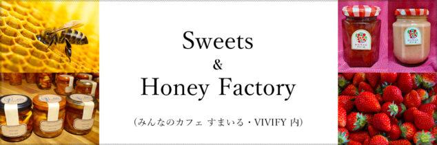 Sweets & Honey Factory (みんなのカフェ すまいる・VIVIFY 内)
